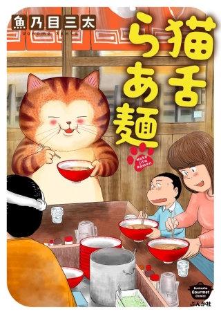 猫舌らあ麺