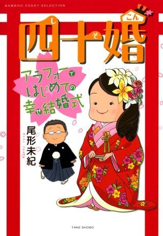 四十婚 アラフォーではじめての幸せ結婚式(1)