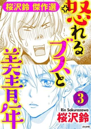 怒れるブスと美青年(分冊版)(3)