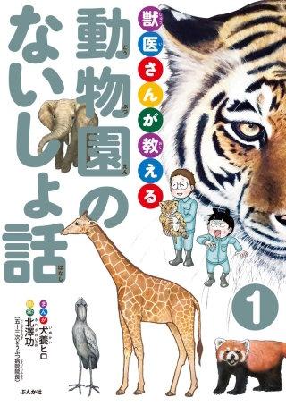 獣医さんが教える動物園のないしょ話(分冊版)(1)
