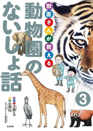 獣医さんが教える動物園のないしょ話(分冊版)(3)