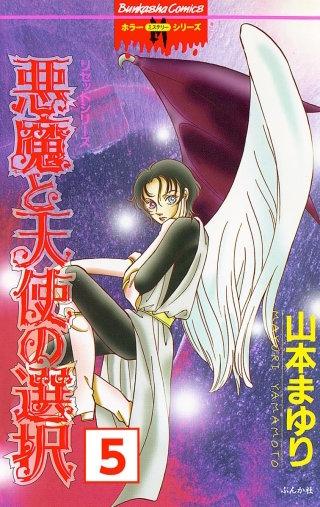 リセットシリーズ(分冊版)(5)