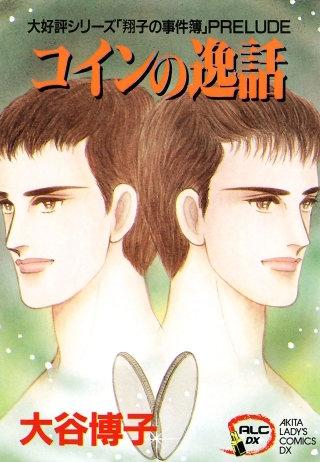 翔子の事件簿シリーズ!! 3 コインの逸話