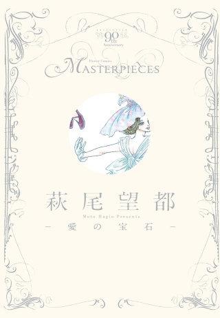 萩尾望都-愛の宝石-(1)