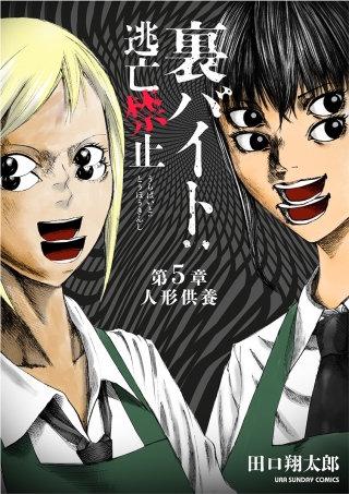 裏バイト:逃亡禁止【単話】(5)