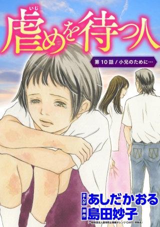 虐めを待つ人(分冊版)(10)