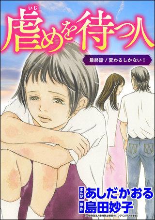 虐めを待つ人(分冊版)(12)