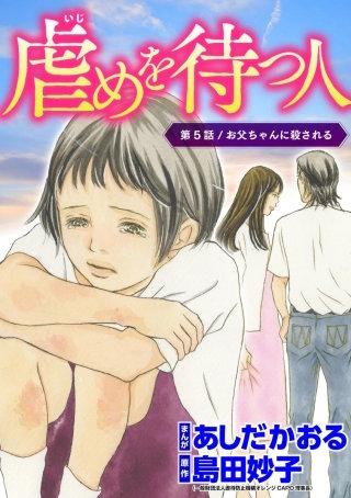 虐めを待つ人(分冊版)(5)
