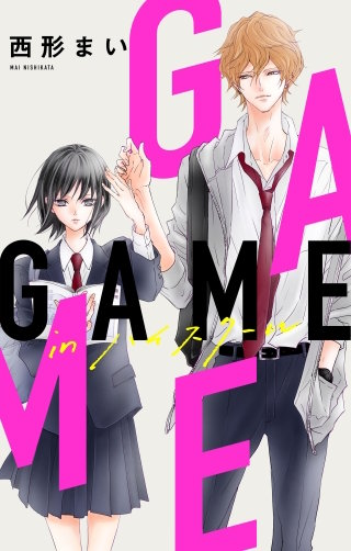Love Jossie GAME -in ハイスクール- story02