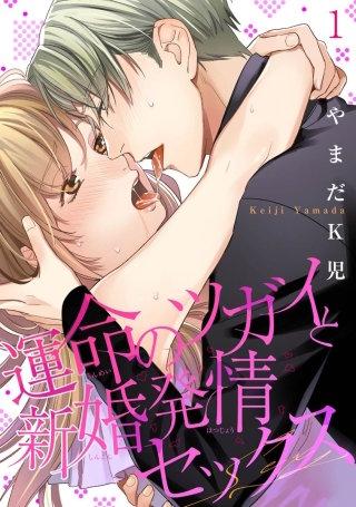 運命のツガイと新婚発情セックス【短編】