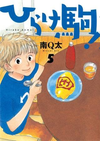 ひらけ駒!(5)