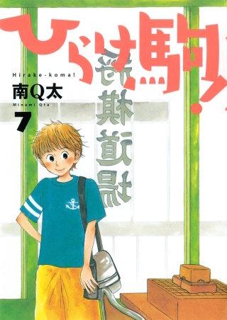 ひらけ駒!(7)