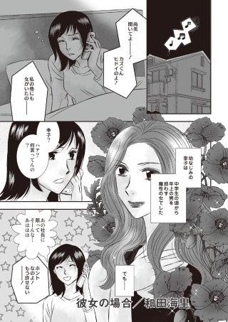 本当にあった主婦の黒い話 vol.8~彼女の場合~