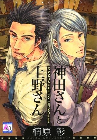 神田さんと上野さん