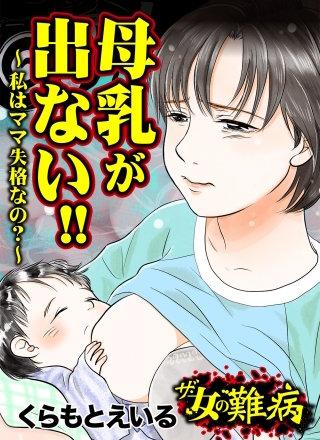 ザ・女の難病 母乳が出ない!!~私はママ失格なの?~(1)