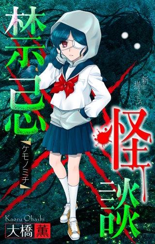 ホラー シルキー 禁忌怪談 story04