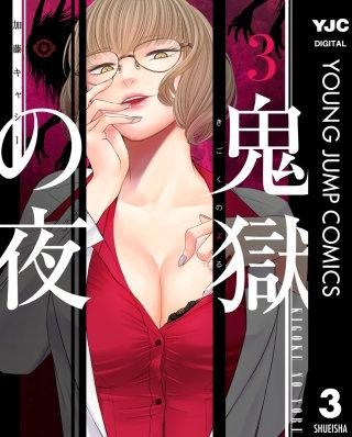 鬼獄の夜 単行本版(3)