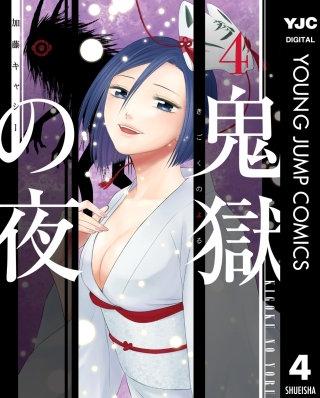 鬼獄の夜 単行本版(4)