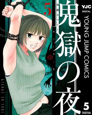 鬼獄の夜 単行本版(5)