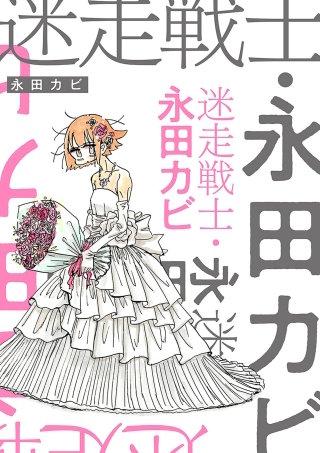迷走戦士・永田カビ 分冊版(3)