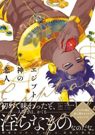 エジプト神の恋人【電子コミック限定特典付き】