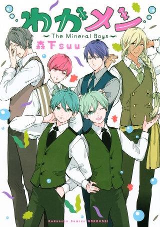 わかメン ~The Mineral Boys~