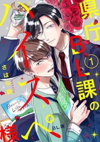 県庁BL課のハイスペ様【単話版】