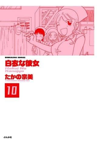 白衣な彼女(分冊版)(10)