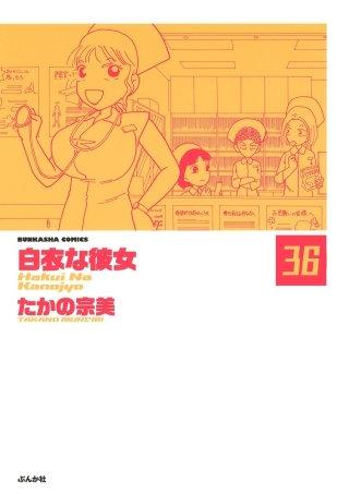 白衣な彼女(分冊版)(36)
