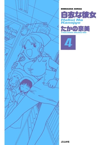 白衣な彼女(分冊版)(4)