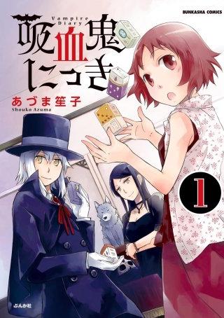 吸血鬼にっき(分冊版)