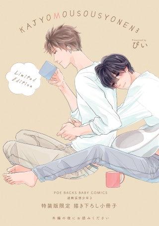 過剰妄想少年3【描き下ろし小冊子】