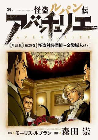 怪盗ルパン伝アバンチュリエ<単話版>第28巻 怪盗対名探偵~金髪婦人(5)