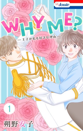 WHY ME? -王子が私を好きな理由-