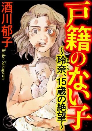 戸籍のない子 ~玲奈、15歳の絶望~(分冊版)(3)
