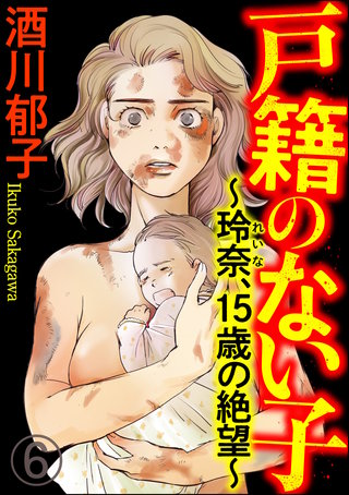 戸籍のない子 ~玲奈、15歳の絶望~(分冊版)(6)