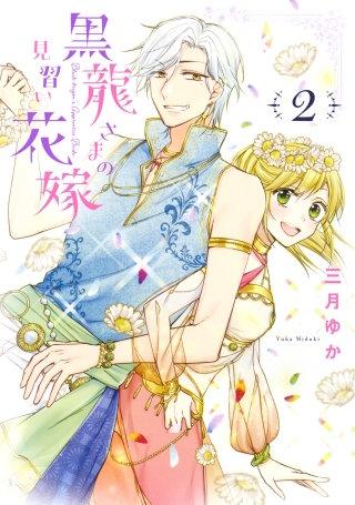 黒龍さまの見習い花嫁(2)