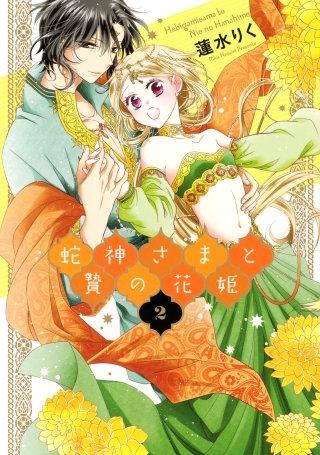 蛇神さまと贄の花姫(2)