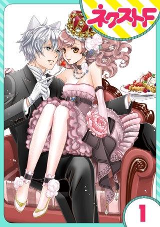 【単話売】猫王子とDQN姫