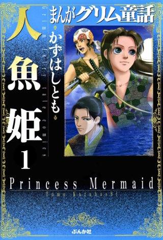 まんがグリム童話 人魚姫(分冊版)