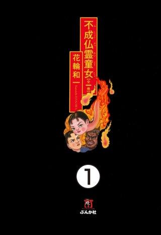 不成仏霊童女(分冊版)