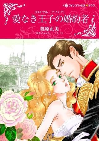 愛なき王子の婚約者