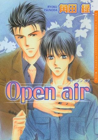 Open air -オープン エア-