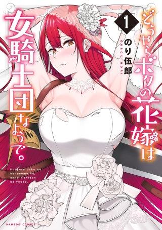 どうやらボクの花嫁は女騎士団なようで。