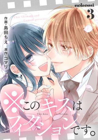 ※このキスはフィクションです。(3)