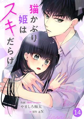 noicomi 猫かぶり姫はスキだらけ(14)