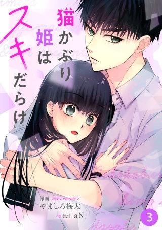 noicomi 猫かぶり姫はスキだらけ(3)