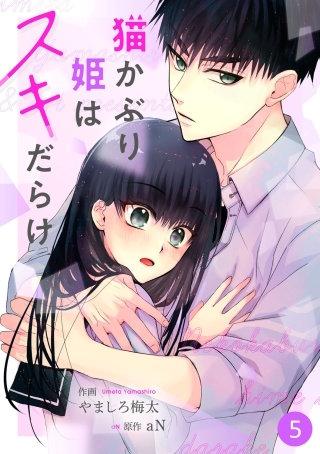 noicomi 猫かぶり姫はスキだらけ(5)