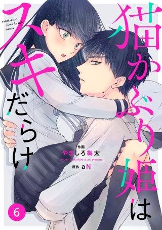 noicomi 猫かぶり姫はスキだらけ(6)