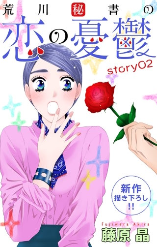 荒川秘書の恋の憂鬱 Love Silky story02